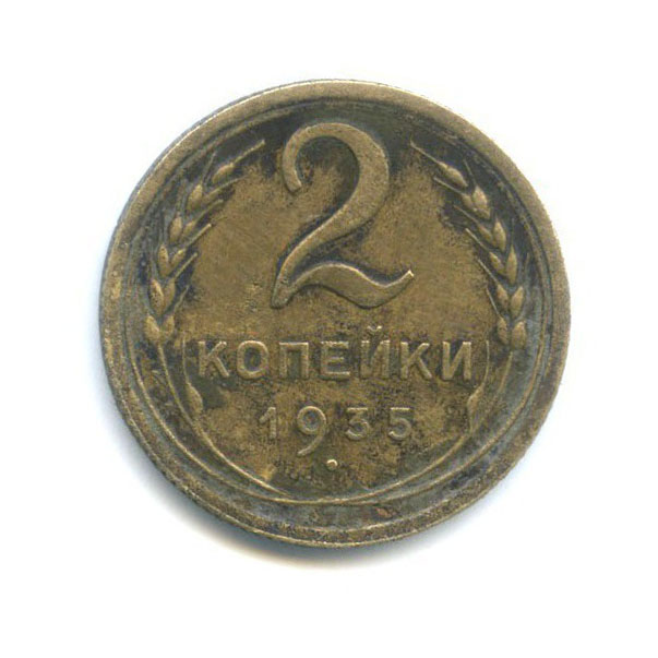 2 копейки 1935 года N (СССР)
