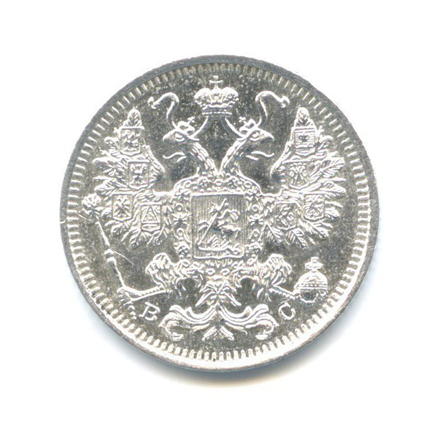15 копеек 1915 года ВС (Российская Империя)