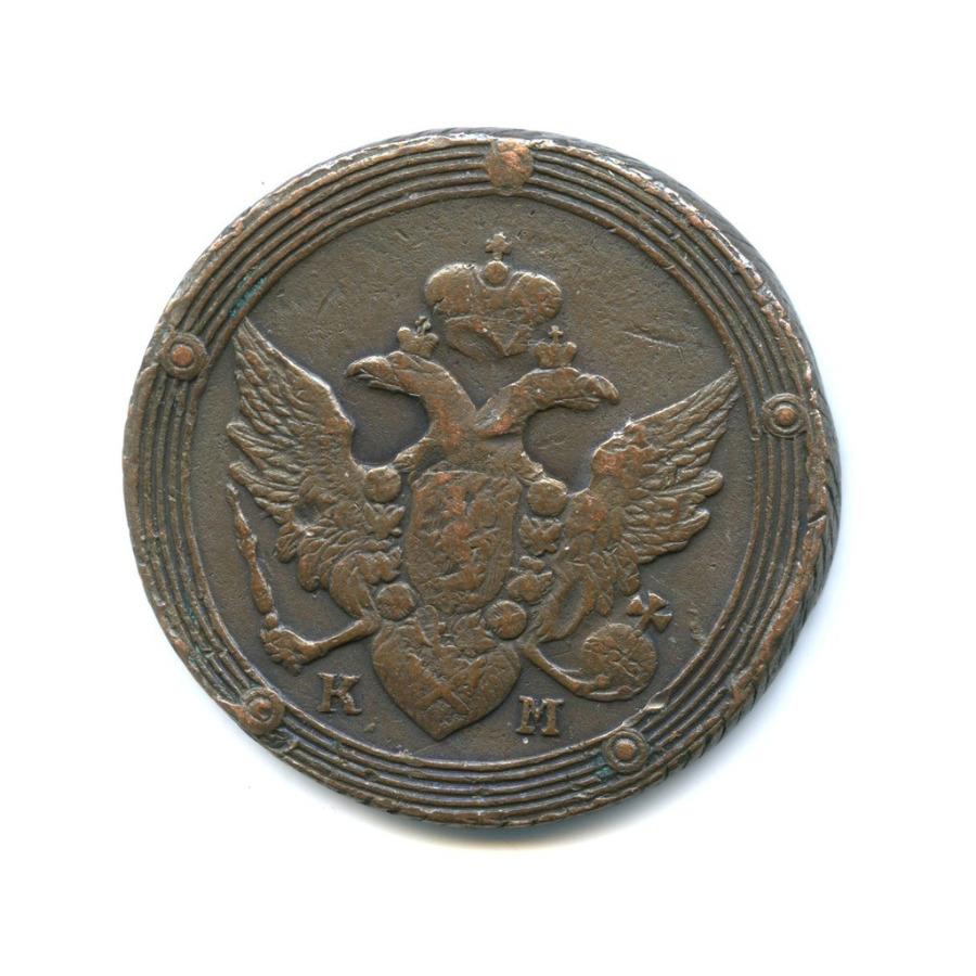 5 копеек 1804 года КМ (Российская Империя)