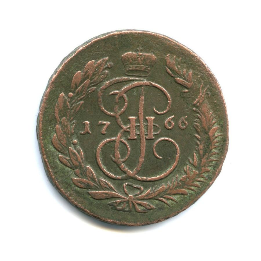 5 копеек 1766 года ММ (Российская Империя)