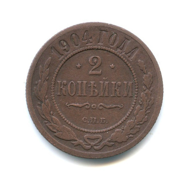 2 копейки 1904 года СПБ (Российская Империя)
