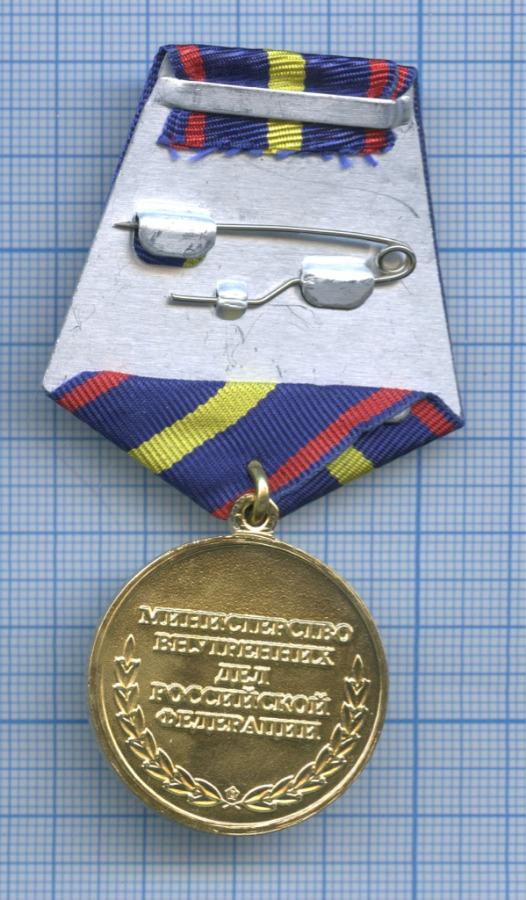 Медаль «Уголовный розыск (1918-2013). Министерство внутренних дел РФ» 2013 года (Россия)