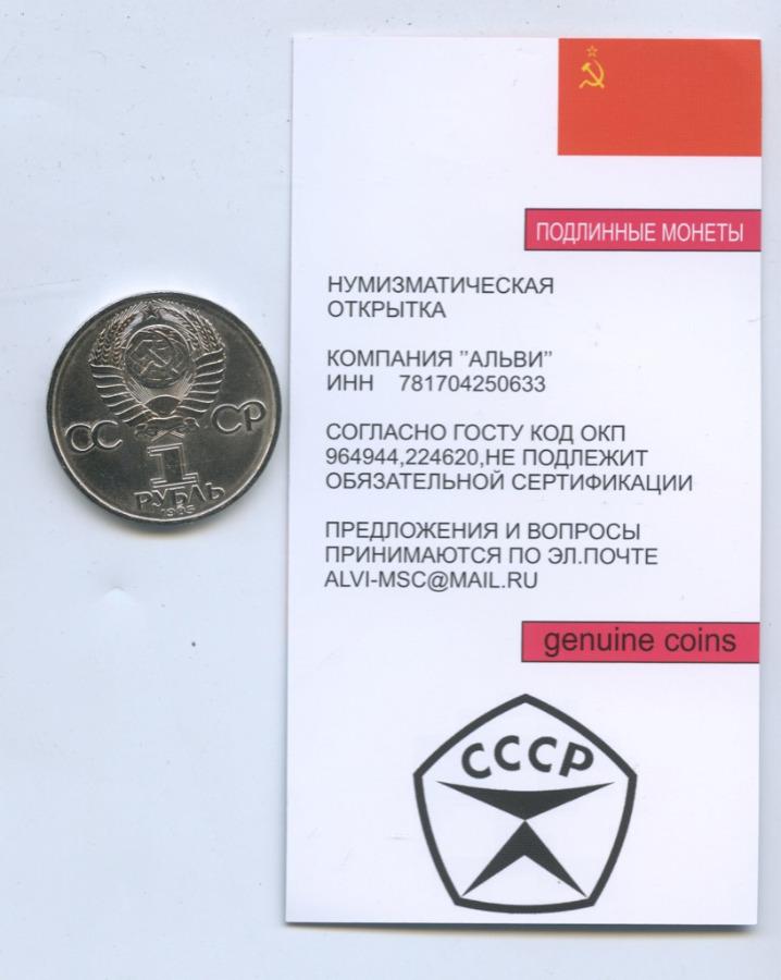 1 рубль — 40 лет победы над фашистской Германией (соткрыткой) 1985 года (СССР)