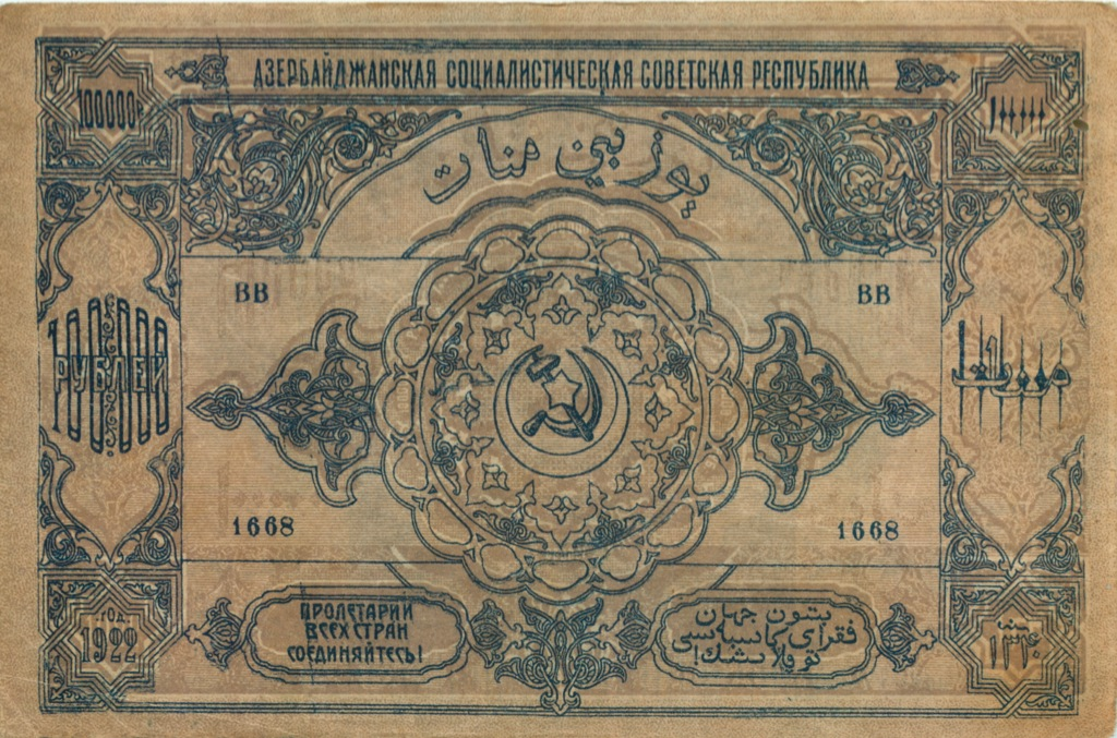 100 тысяч рублей 1922 года (Азербайджан)