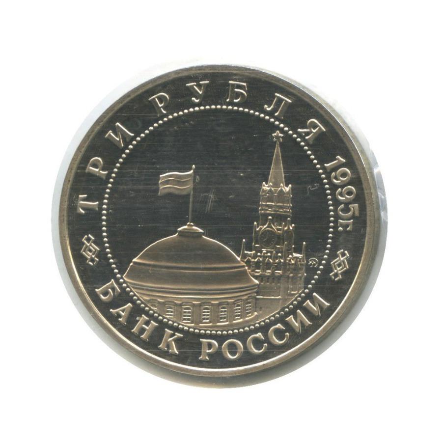 3 рубля — Освобождение Европы отфашизма. Кенигсберг (взапайке) 1995 года (Россия)