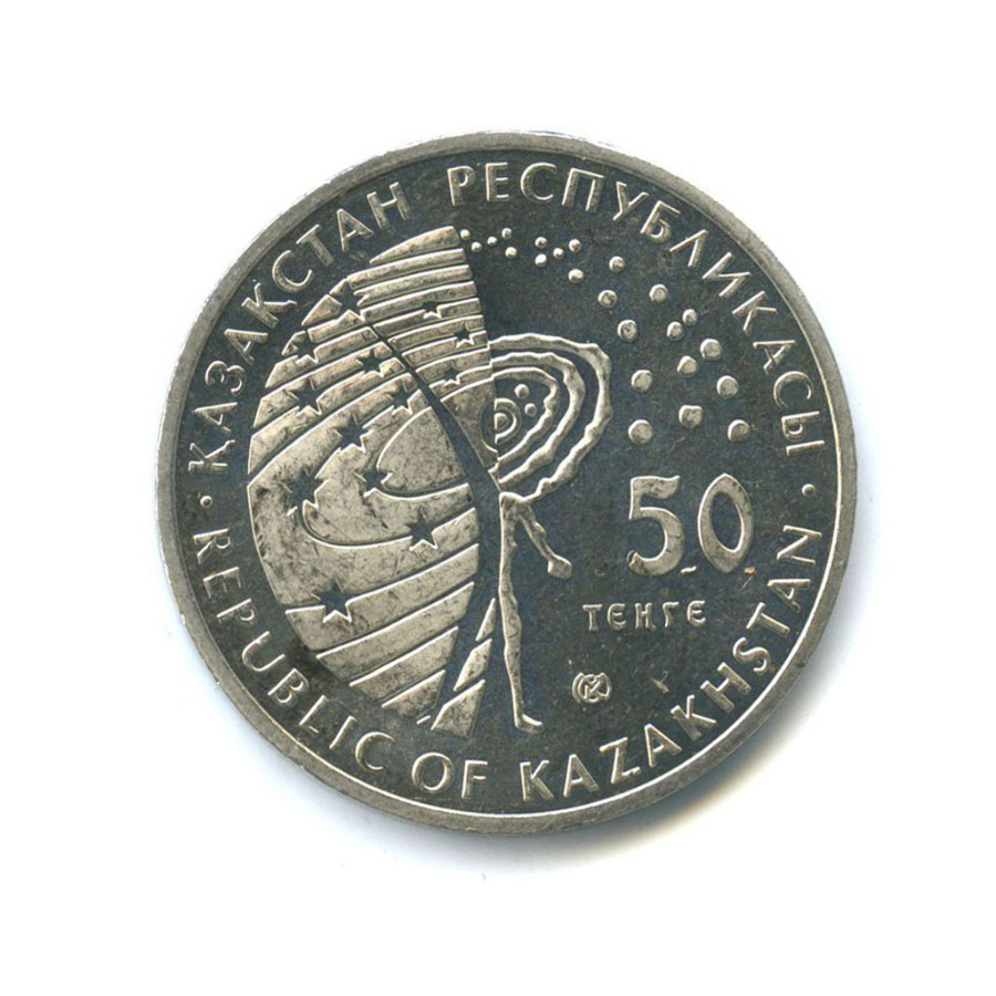 50 тенге - Космоплан «Буран» 2014 года (Казахстан)