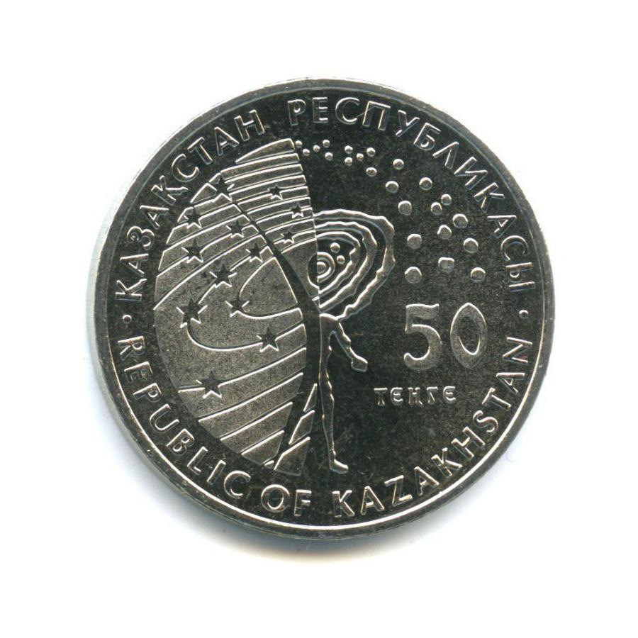 50 тенге - Космический аппарат «Венера-10» 2015 года (Казахстан)