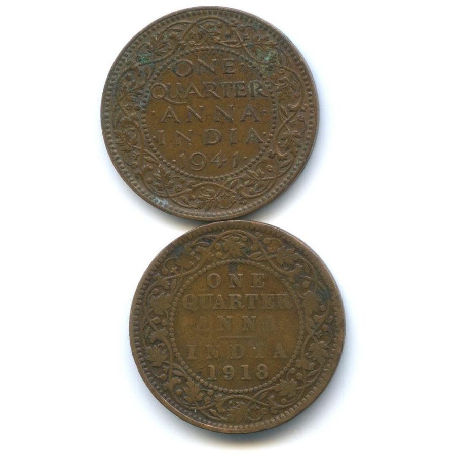 Набор монет 1/4 анны, Британская Индия 1918, 1941