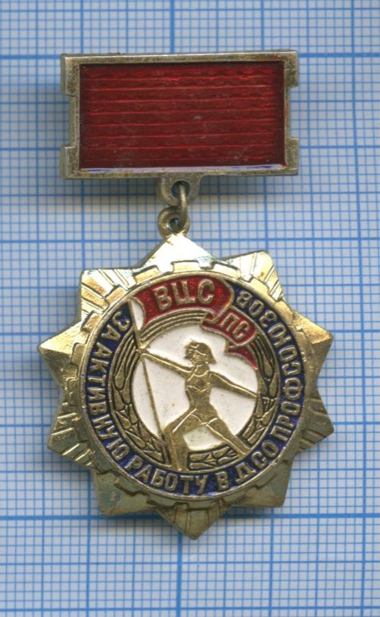 Знак «Заактивную работу вДСО профсоюзов» (СССР)