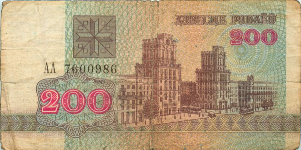 200 рублей 1992 года (Беларусь)