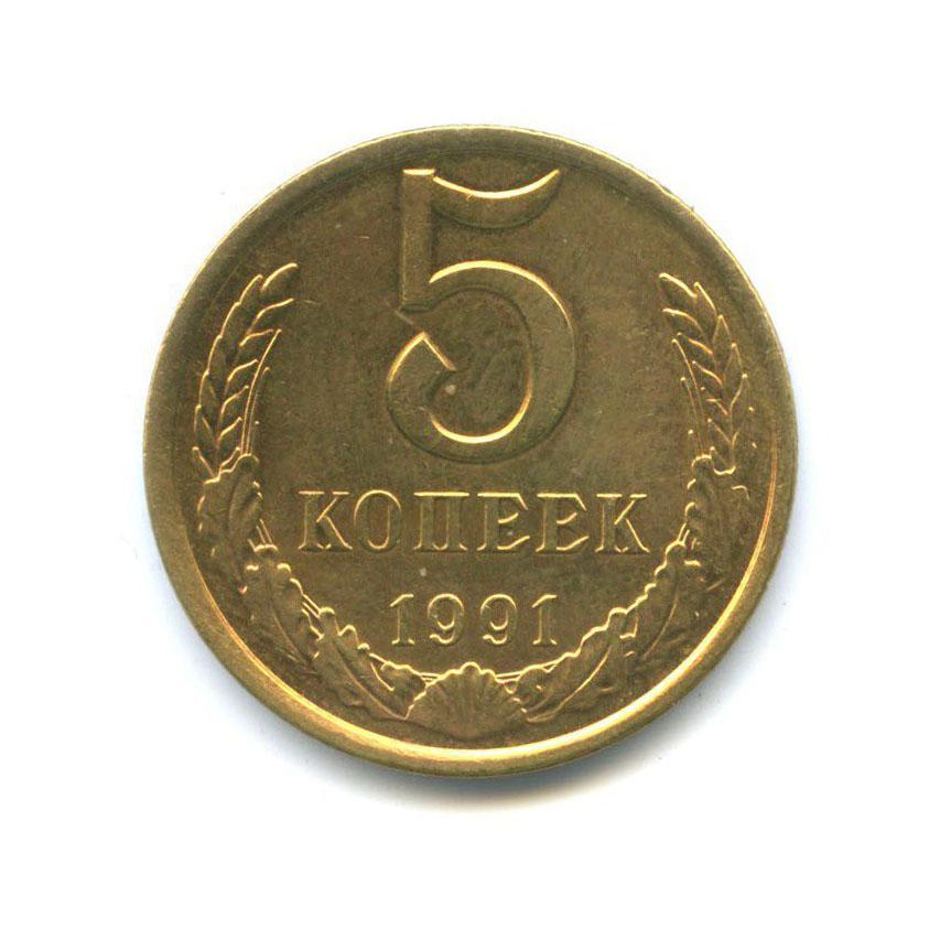 5 копеек 1991 года Л (СССР)