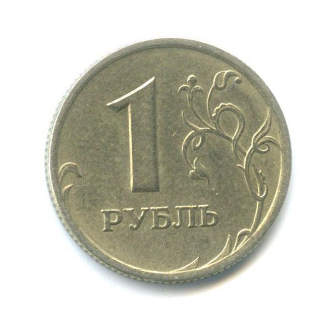 1 рубль (разворот аверс/реверс 90°) 1997 года СПМД (Россия)