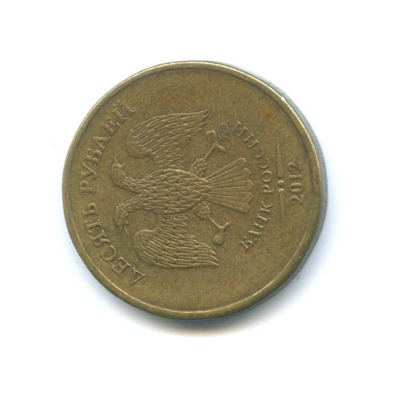 10 рублей (разворот аверс/реверс  270°) 2012 года (Россия)