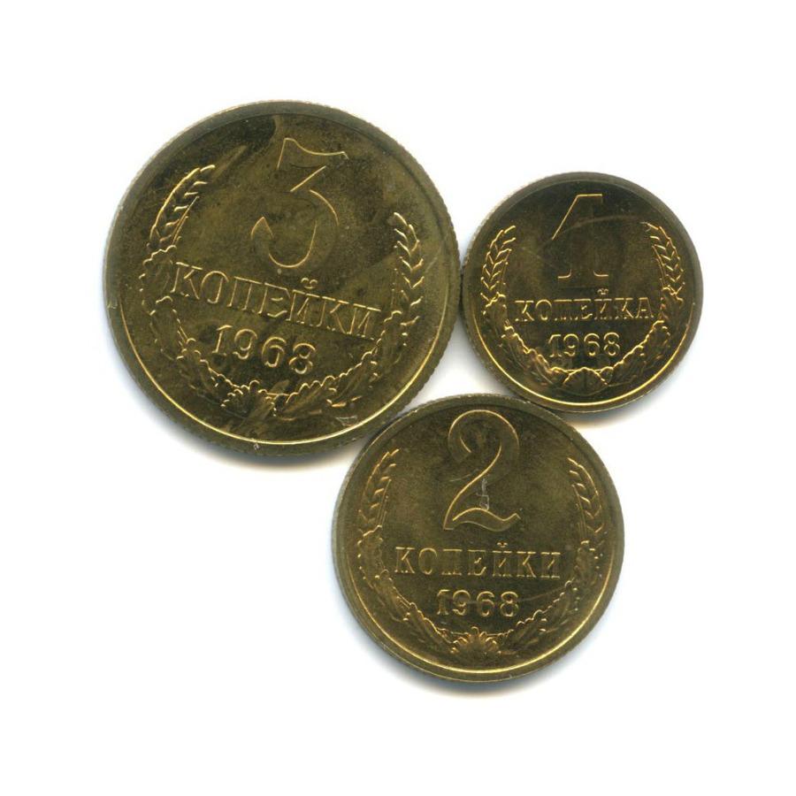Набор монет СССР 1968 года (СССР)