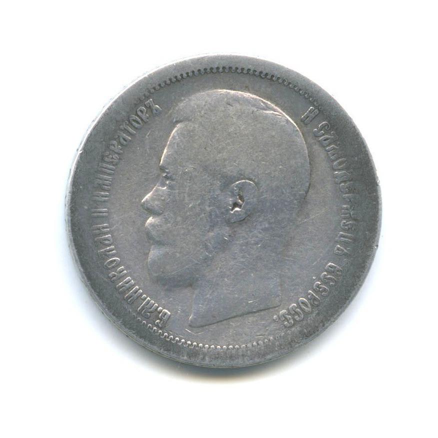 50 копеек 1897 года * (Российская Империя)