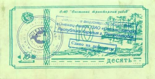 10 рублей (ОАО «Онежский тракторный завод») (Россия)