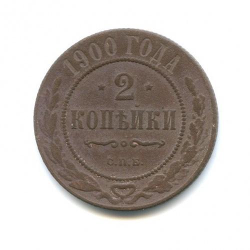 2 копейки 1900 года СПБ (Российская Империя)