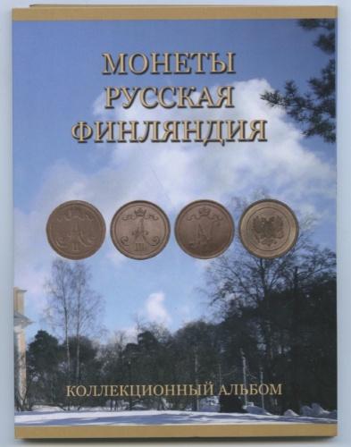 Альбом для монет «Русская Финляндия» (Россия)