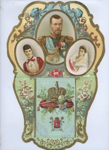 Листовка «Его Императорское Величество Государь Император Николай IIАлександрович» (Российская Империя)