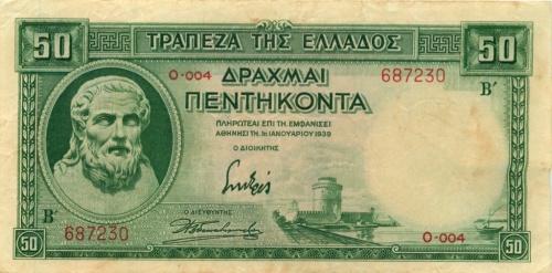 50 драхм 1939 года (Греция)