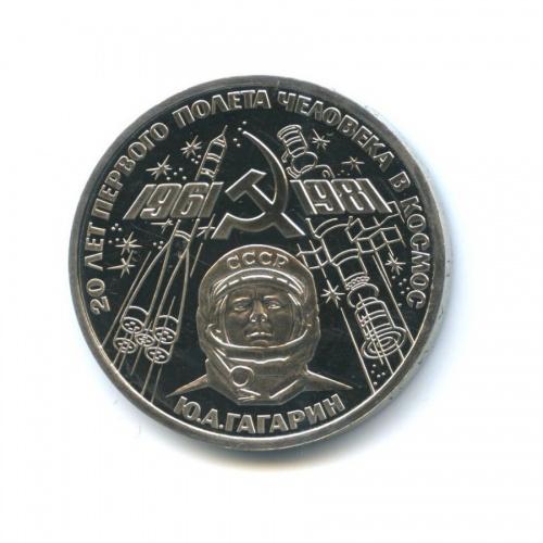 1 рубль — 20 лет первого полета человека вкосмос, Юрий Гагарин (стародел) 1981 года (СССР)