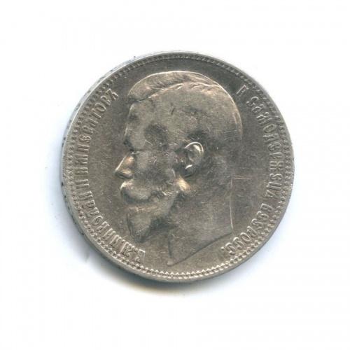 1 рубль 1900 года Ф.З (Российская Империя)