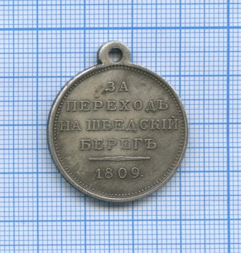 Медаль «ЗаШведский поход» (копия)