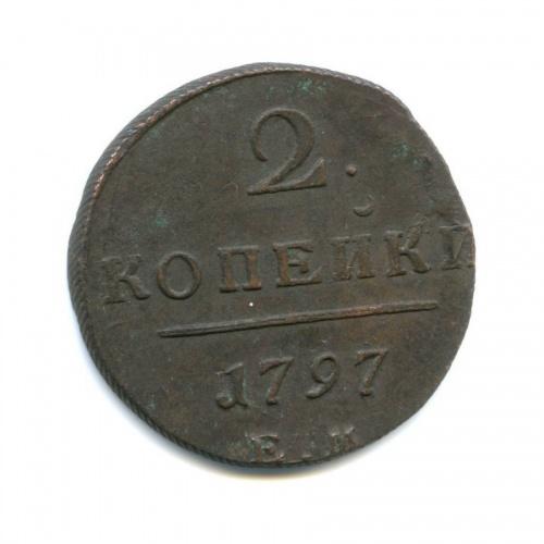 2 копейки 1797 года ЕМ (Российская Империя)