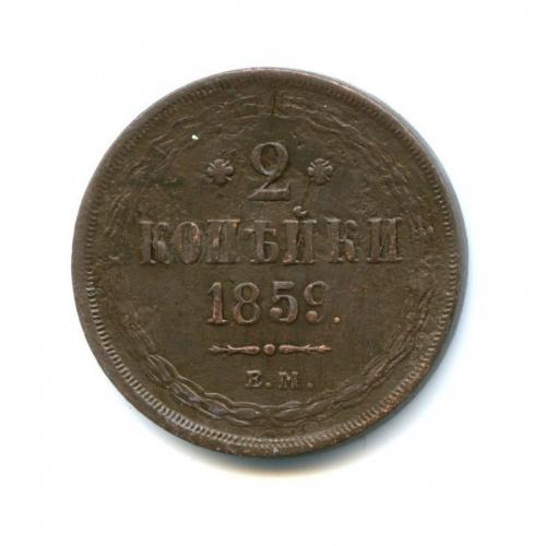 2 копейки 1859 года ЕМ (Российская Империя)