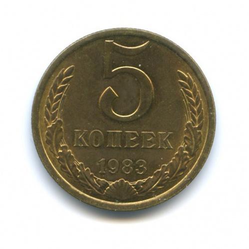 5 копеек 1983 года (СССР)