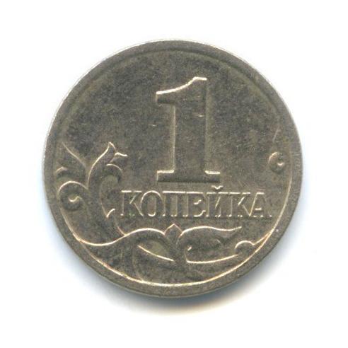 1 копейка 1999 года M (Россия)