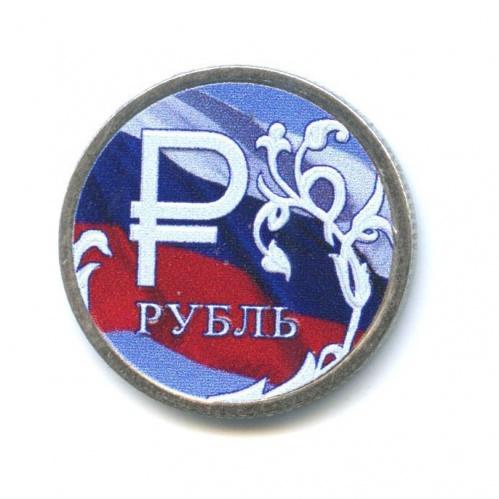 1 рубль (цветная эмаль, соткрыткой) 2014 года ММД (Россия)