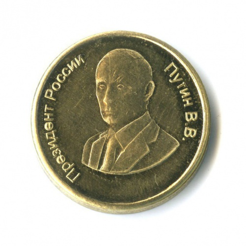Жетон «Президент России - Путин В. В.»