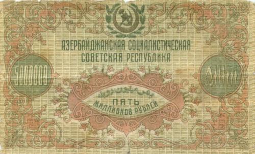 5 миллионов рублей 1923 года (Азербайджан)