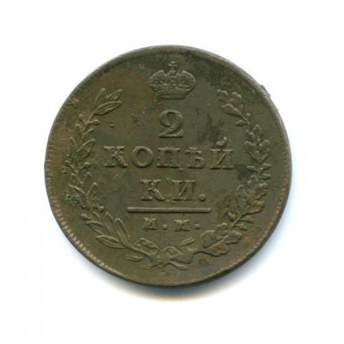 2 копейки 1814 года ИМ ПС (Российская Империя)