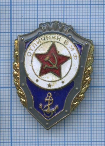 Знак нагрудный «Отличник ВМФ» (1950-е г, оригинал) (СССР)
