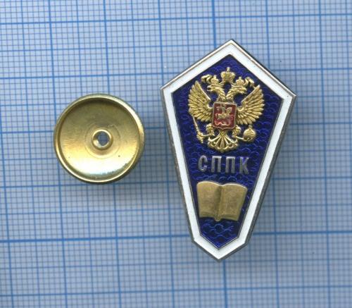 Знак «СППК» (Россия)