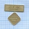 Набор жетонов 1990 года (СССР)