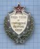 Знак «Будь готов кгражданской обороне СССР» (СССР)