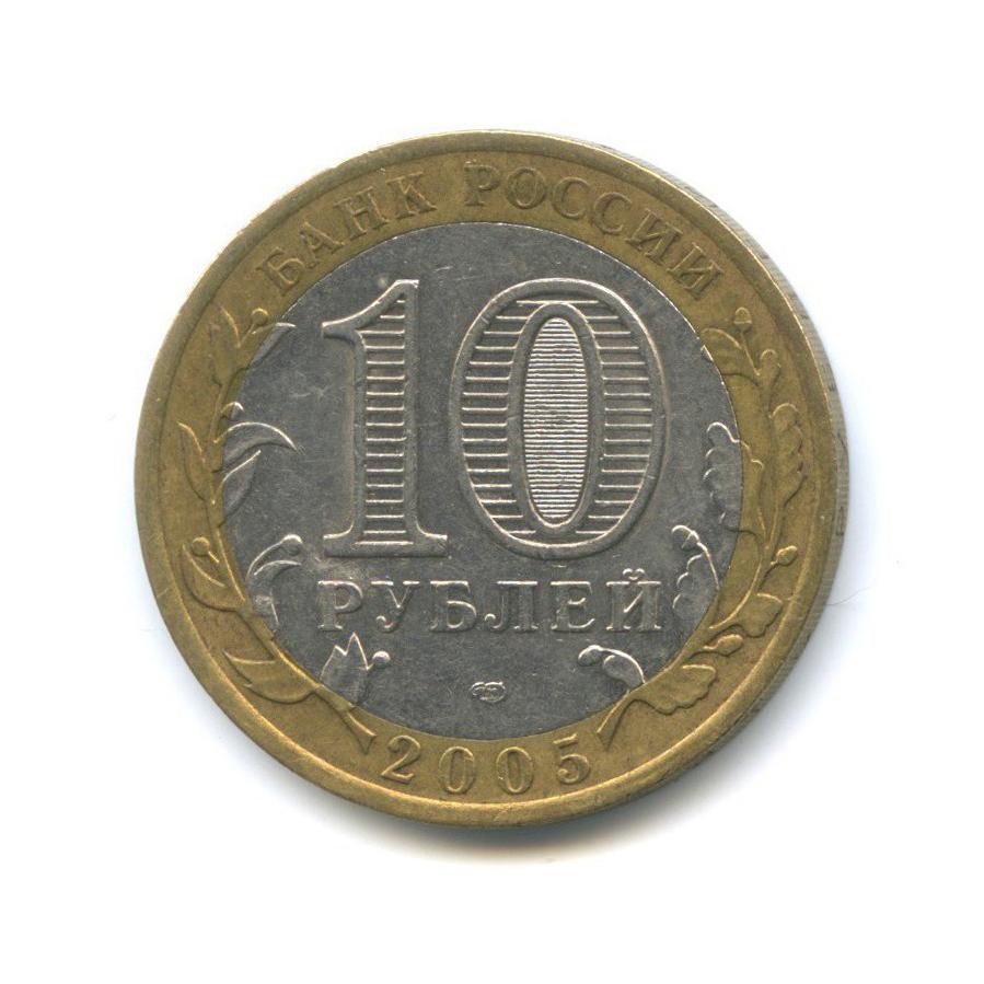 10 рублей — 60-я годовщина Победы вВеликой Отечественной войне 1941-1945 гг 2005 года СПМД (Россия)