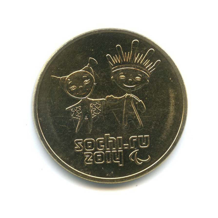 25 рублей — XIзимние Паралимпийские Игры, Сочи 2014 - Талисманы, позолота 2013 года (Россия)