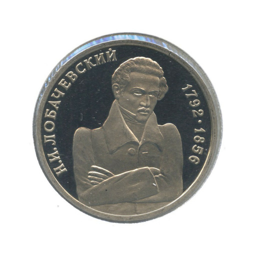 1 рубль — 200 лет содня рождения Николая Ивановича Лобачевского (вхолдере) 1992 года (Россия)