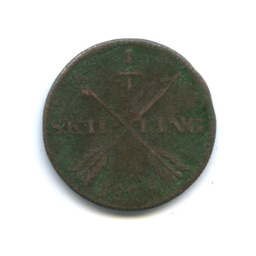 1/4 скиллинга 1825 года (Швеция)