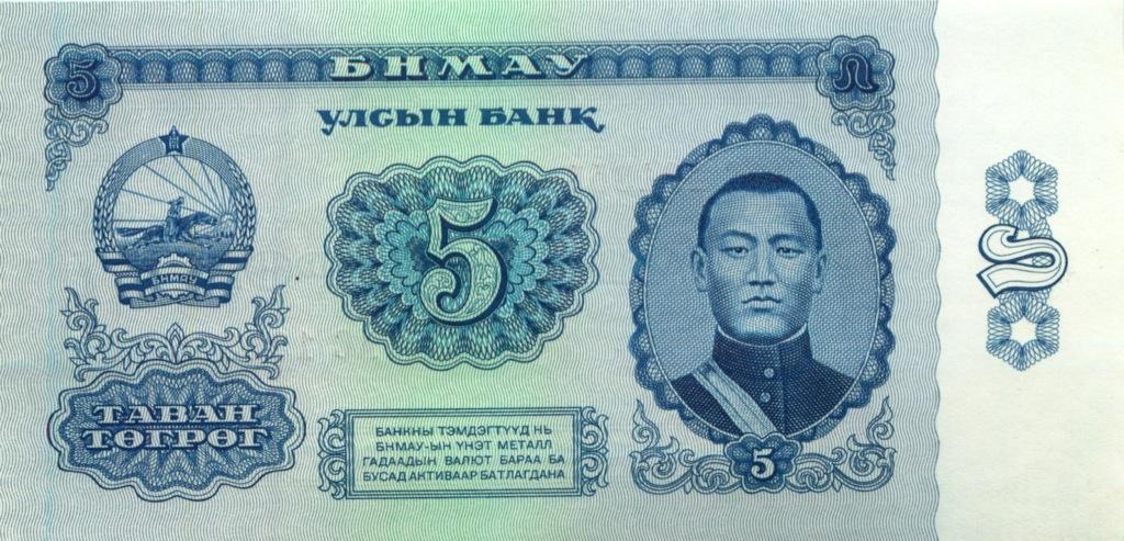 5 тугриков 1966 года (Монголия)