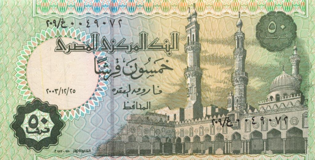 50 пиастров (Египет)