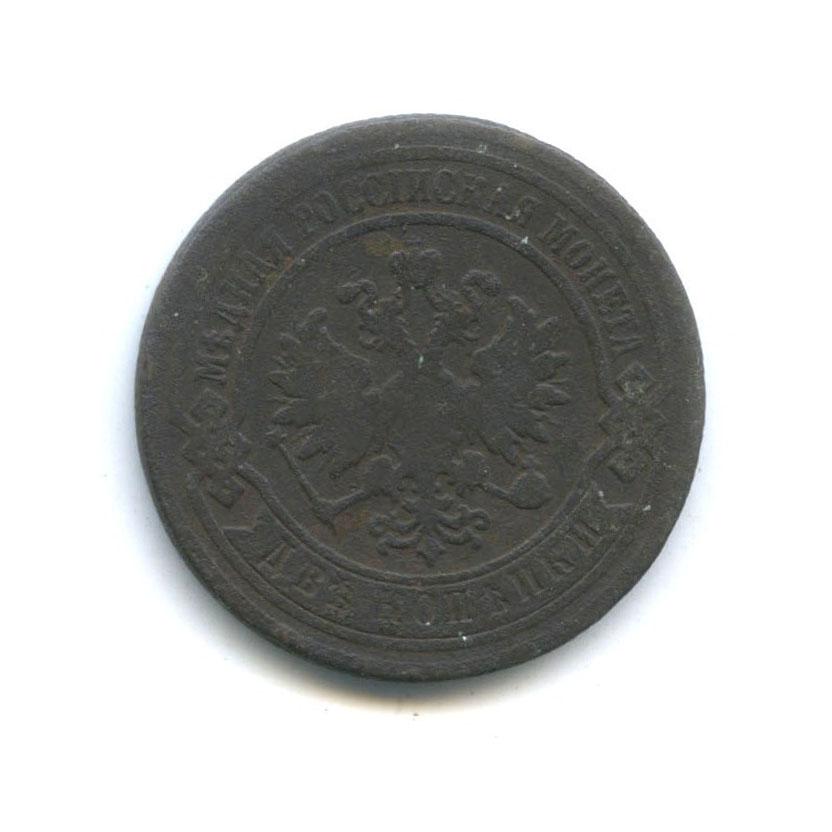 2 копейки 1885 года СПБ (Российская Империя)