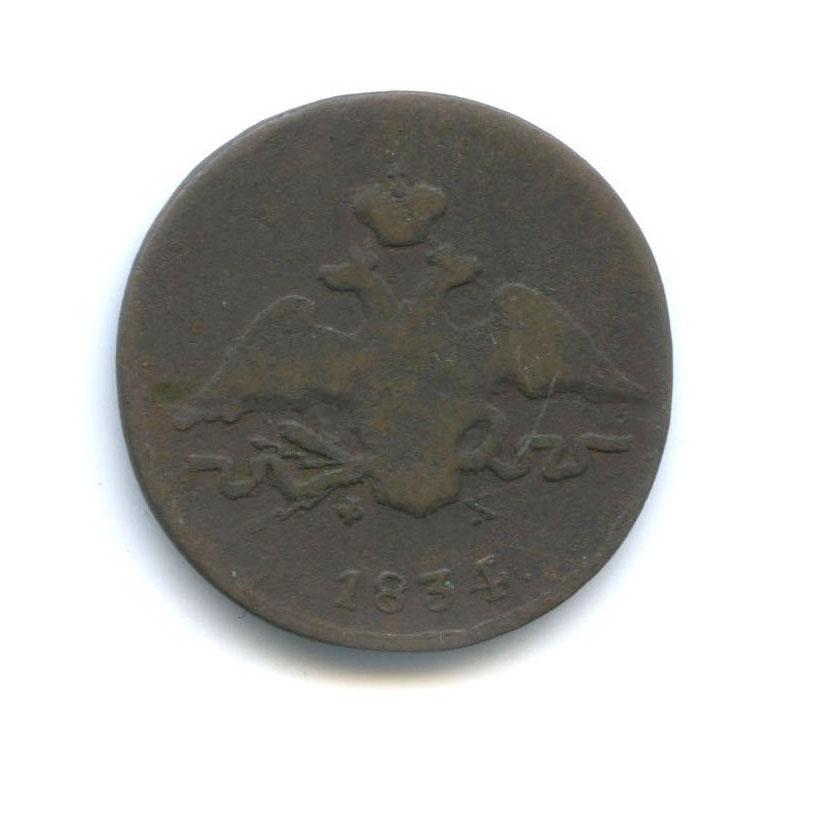 1 копейка 1834 года ЕМ ФХ (Российская Империя)