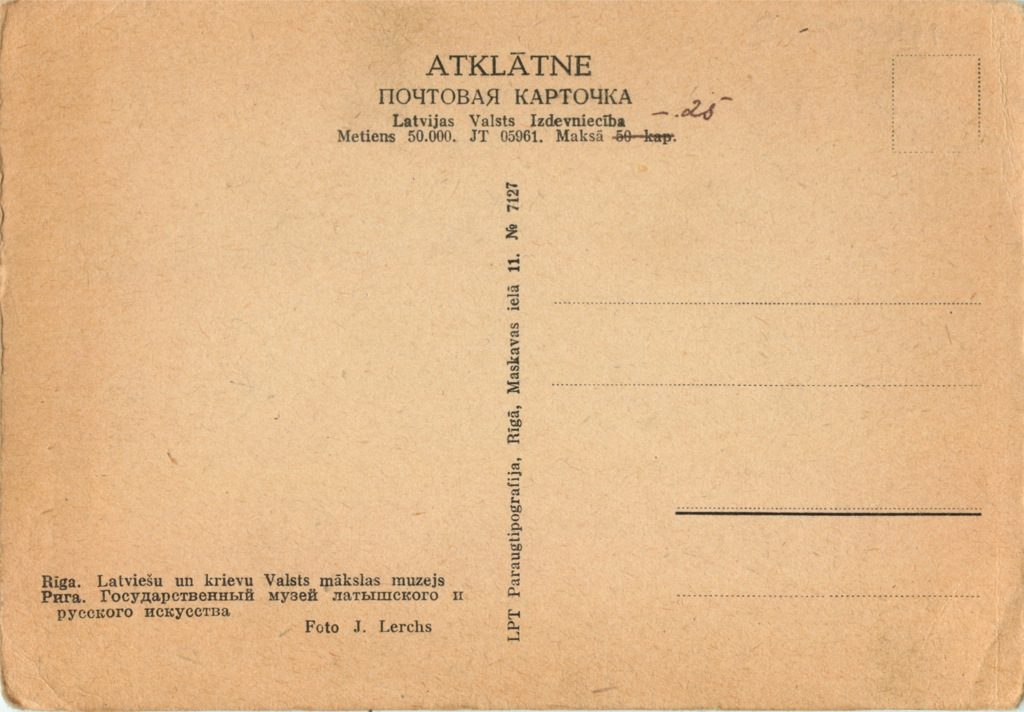 Карточка почтовая (Латвия)