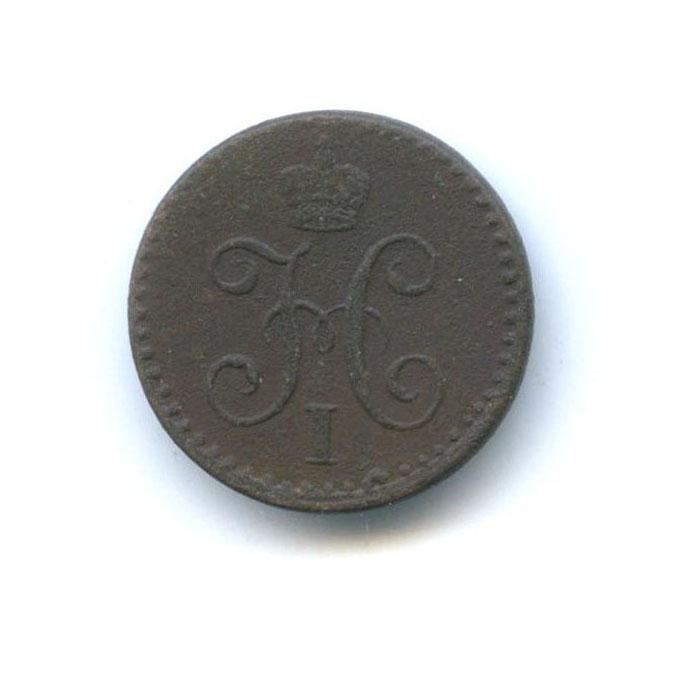 1/4 копейки серебром 1840 года СПМ (Российская Империя)