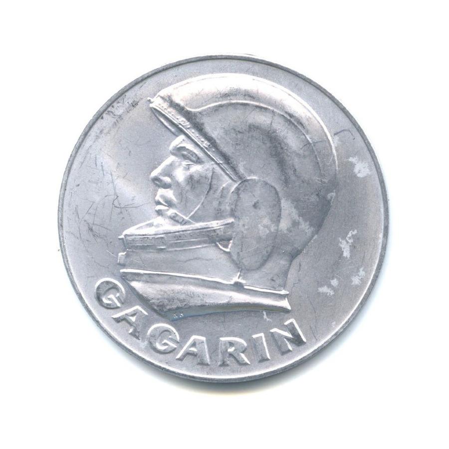 Жетон-медаль «Ю. Гагарин - первый человек вкосмосе, Восток, 12. IV.1961» (СССР)